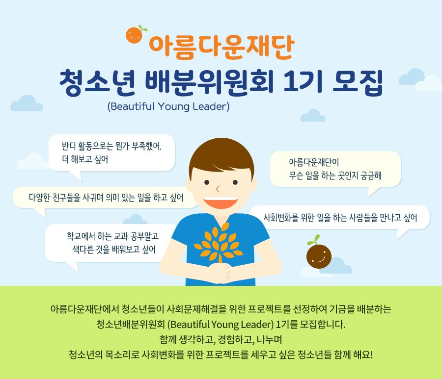 아름다운재단 청소년 배분위원회(Beautiful Young Leader) 1기 모집