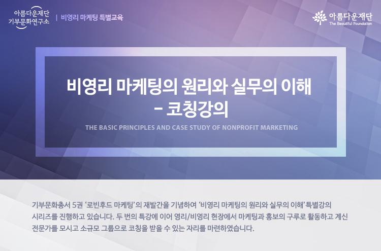 비영리 마케팅의 원리와 실무의 이해- 코칭강의