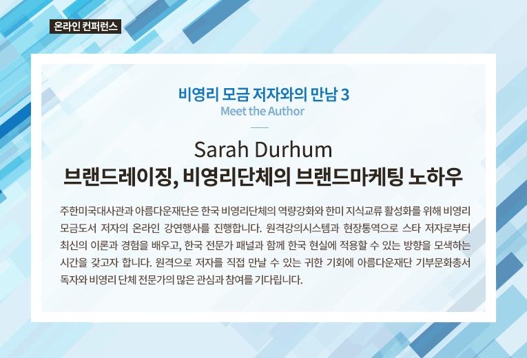 온라인 컨퍼런스. 비영리 모금 저자와의 만남 3. Sarah Durhum, 브랜드레이징, 비영리단체의 브랜드마케팅 노하우