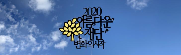 아름다운재단 2020 이미지
