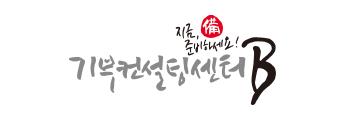 기부컨설팅센터B