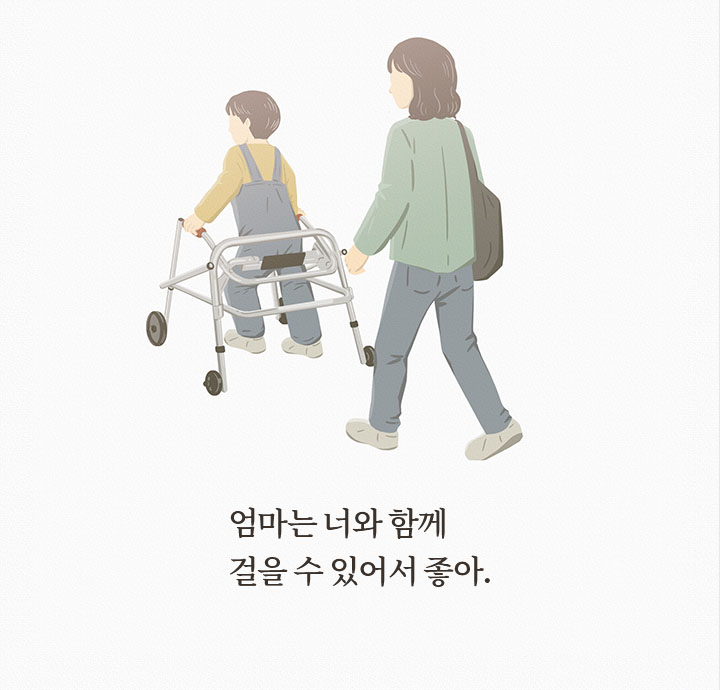 엄마는 너와 함께 걸을 수 있어서 좋아