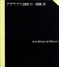 s5_img_an2006