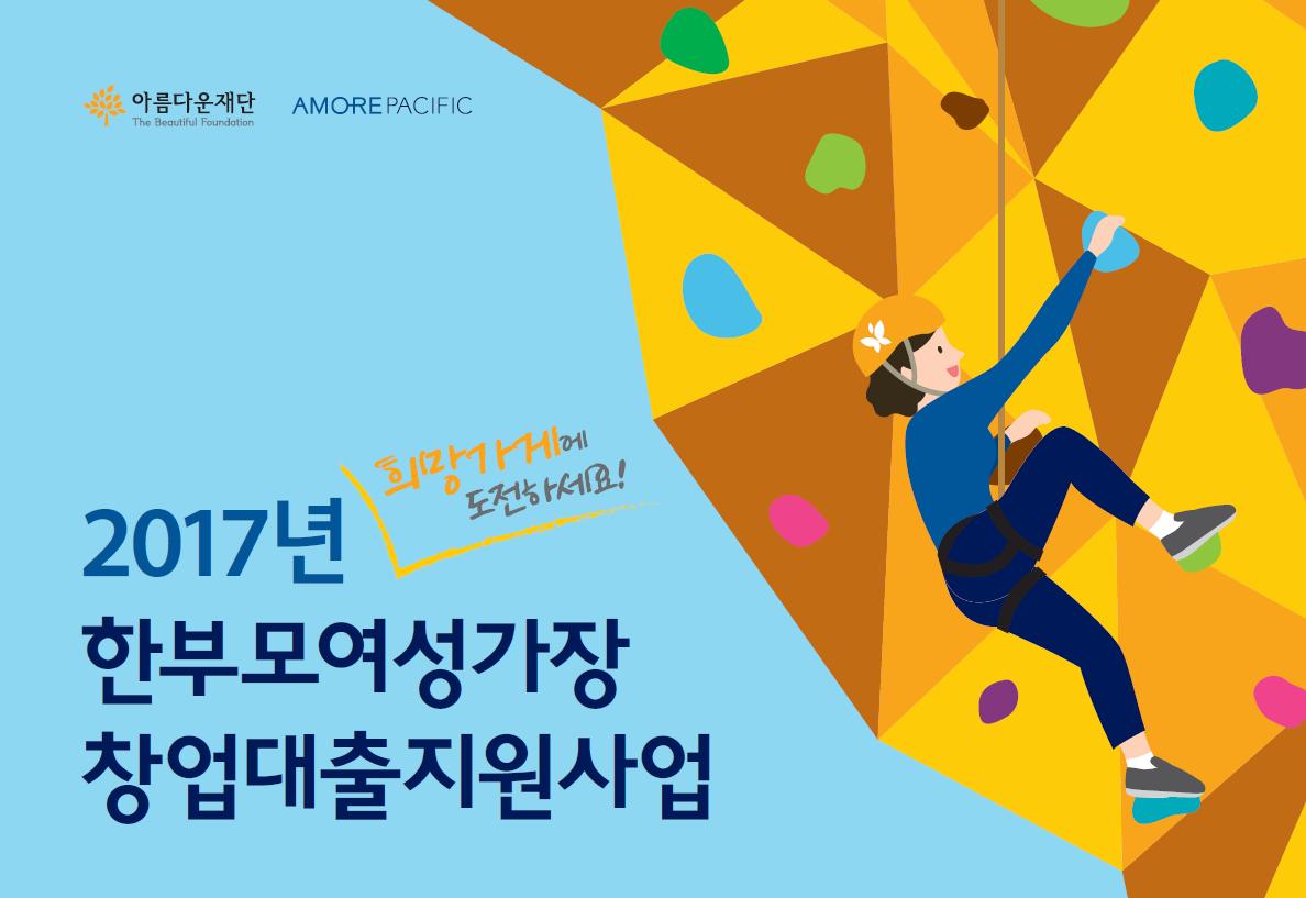 2017년도 희망가게 1차 창업주 공모 포스터