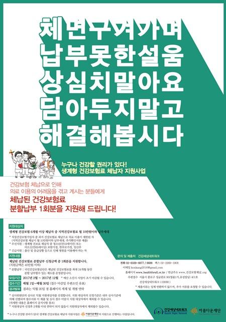2017년 아름다운재단 생계형 건보료 체납자 지원사업 안내 포스터