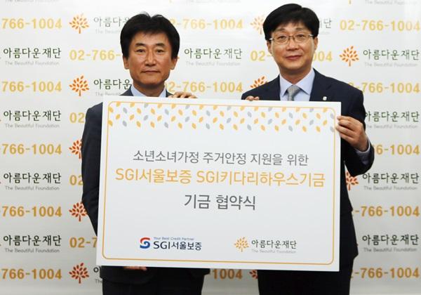 아름다운재단-서울보증보험의 'SGI키다리하우스기금' 협약식