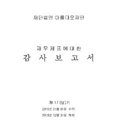 2016 감사보고서 표지