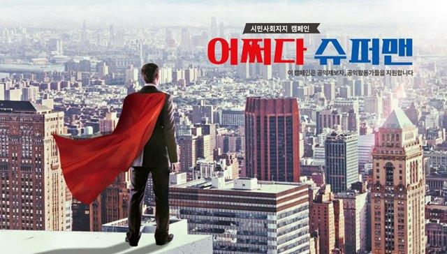 아름다운재단 '어쩌다 슈퍼맨' 모금 페이지