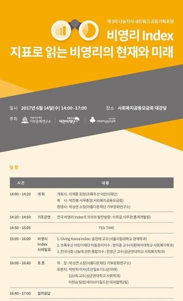 제3회 나눔지식네트워크 공동기획 포럼 행사 포스터