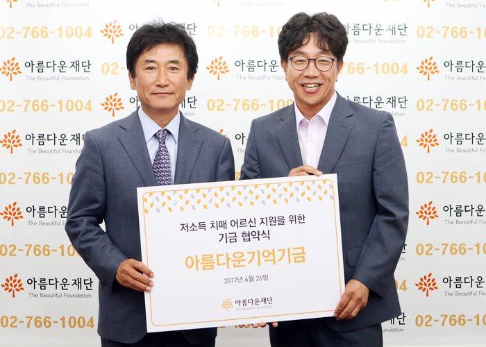 아름다운재단과 배우 박철민의 '아름다운기억기금' 협약식