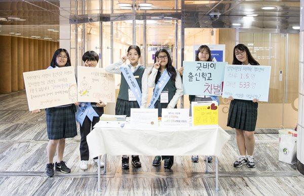 아름다운재단 나눔교육 '반디'를 통해 출신 학교 차별금지 캠페인을 벌인 중학생들
