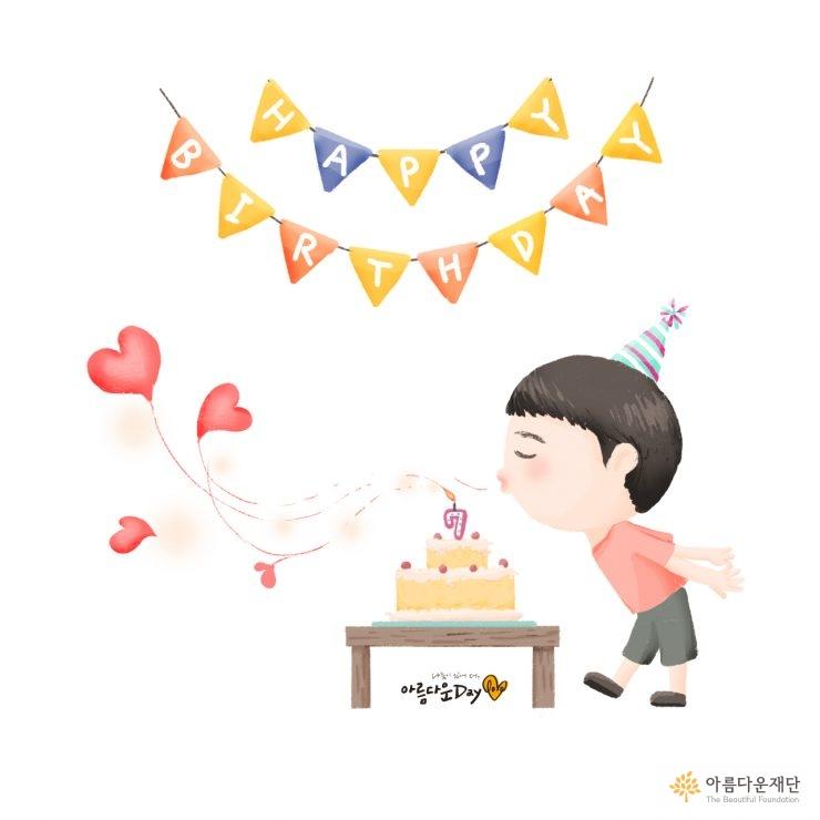 다른 사람들을 돌아보며 기쁨을 나누는 생일