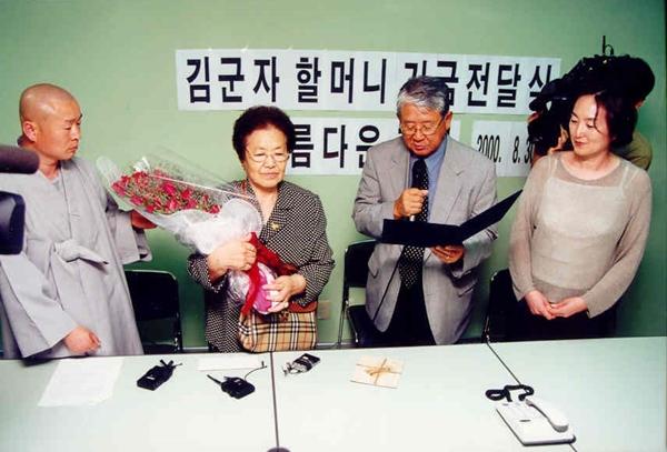2000년 8월 30일 '김군자할머니기금' 전달식에 참여한 김군자 할머니