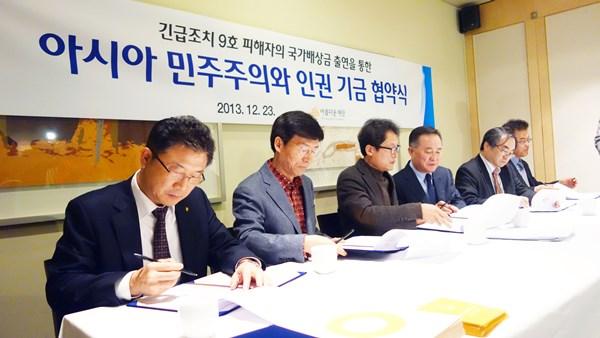 2013년 12월 열린 '아시아민주주의와인권' 기금 협약식