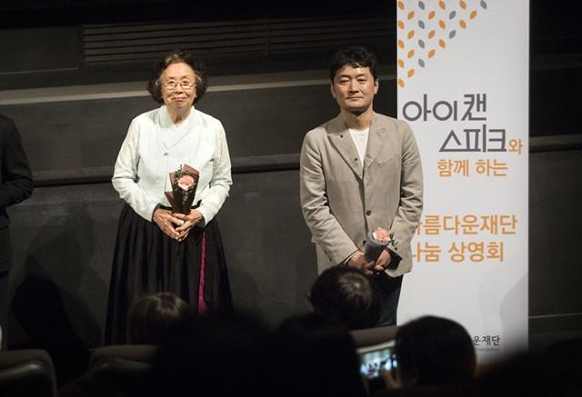 9월 23일 열린 '아이 캔 스피크' 나눔상영회 현장