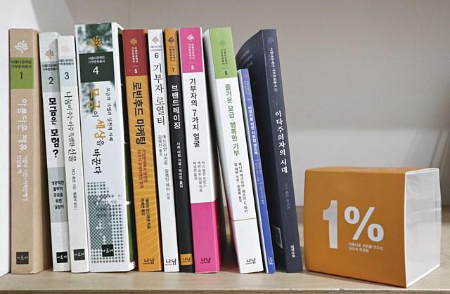 총 11권의 아름다운재단 기부문화총서