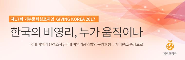 2017년 아름다운재단 기부문화 심포지엄 '기빙코리아'