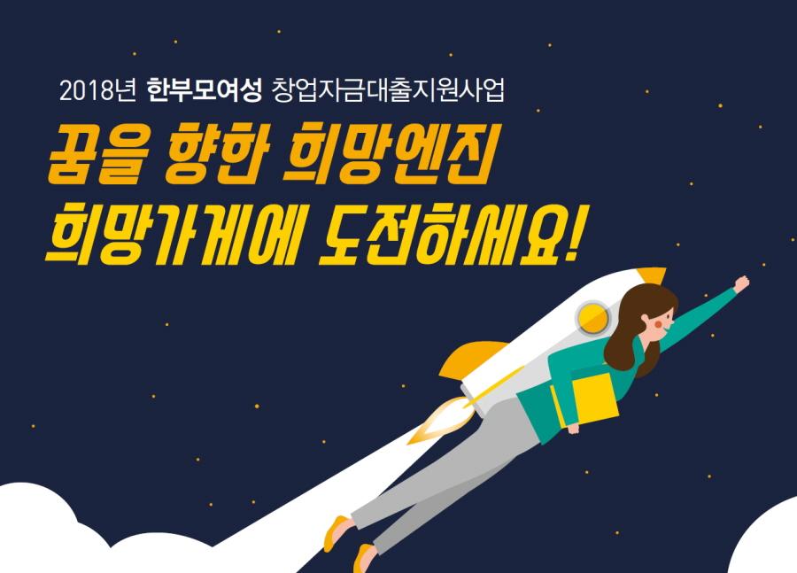 20180207_사진1_한부모 여성가장 창업주 공모 '희망가게'_포스터