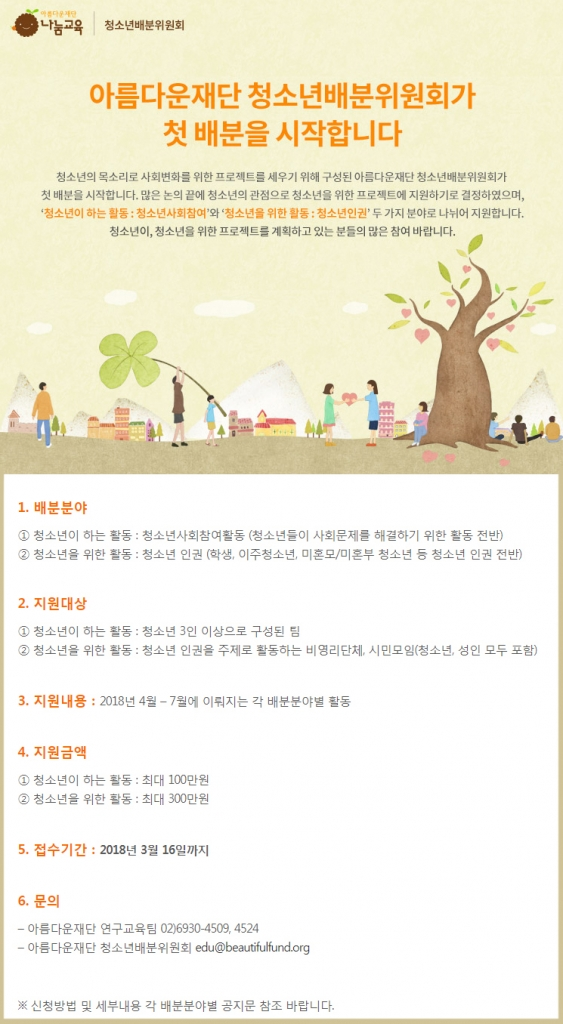 20180309_아름다운재단 청소년배분위원회 지원사업 공모 웹포스터