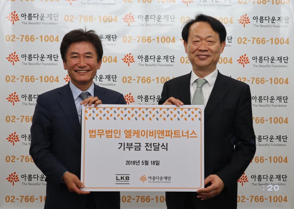 박종문 아름다운재단 이사장(좌)와 임권수 엘케이비앤파트너스 대표 변호사(우)가 사진 촬영을 하고 있다.