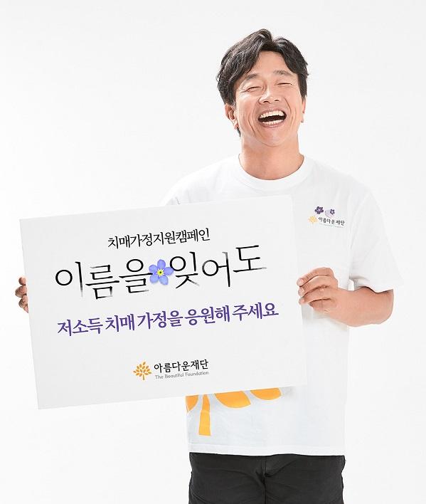 배우 박철민 씨가 '이름을 잊어도' 캠페인 응원 판넬을 들고 있다.