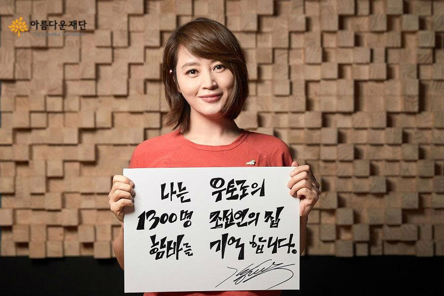 [사진] '기억할게 우토로' 캠페인을 응원하는 배우 김혜수