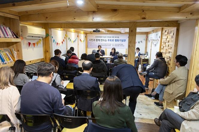 시민과 함께 만드는 우토로 평화기념관을 위한 워크숍이 성황리에 개최됐다.