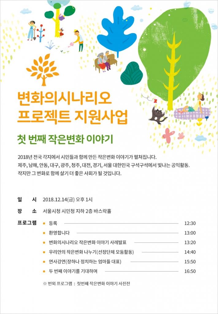 변화의시나리오 프로젝트 결과공유회 포스터