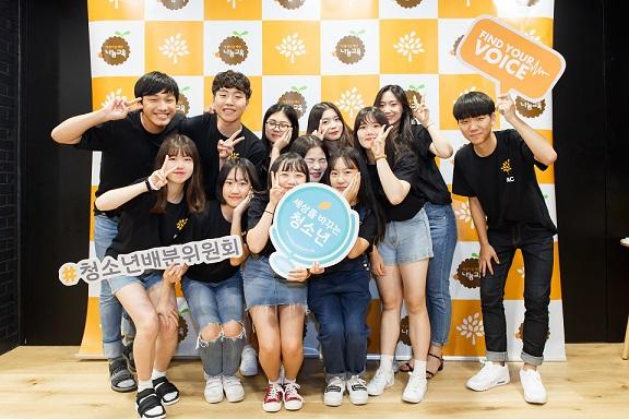 아름다운재단 청소년배분위원회 1기 활동 사진