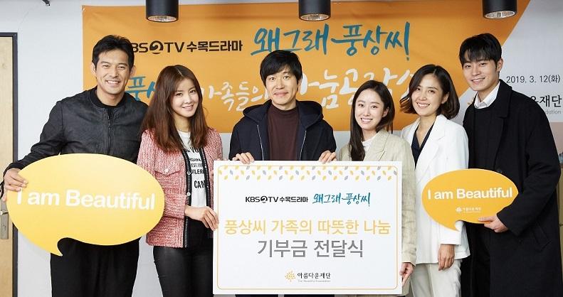 KBS 수목드라마 왜그래 풍상씨 출연진이 사진 촬영을 하고 있다