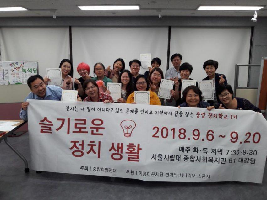 중랑정치학교 1기 모습 (출처 : 중랑시민연대)