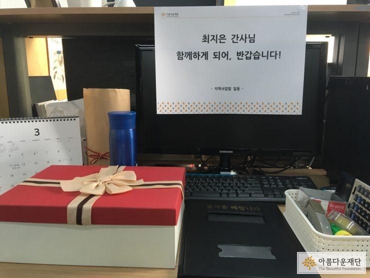 지역사업팀 출근 첫날 책상. 환영문구와 선물이 놓여 있다.