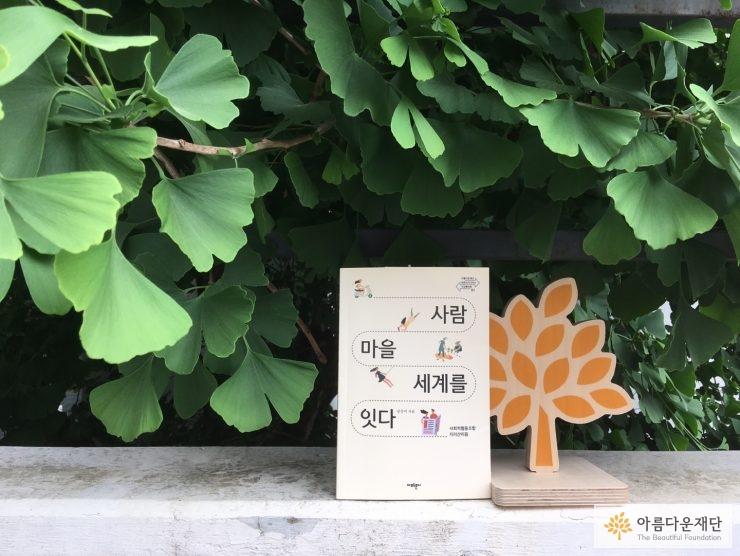 책가 아름다운재단의 씨앗나무와 나란히 놓여있다