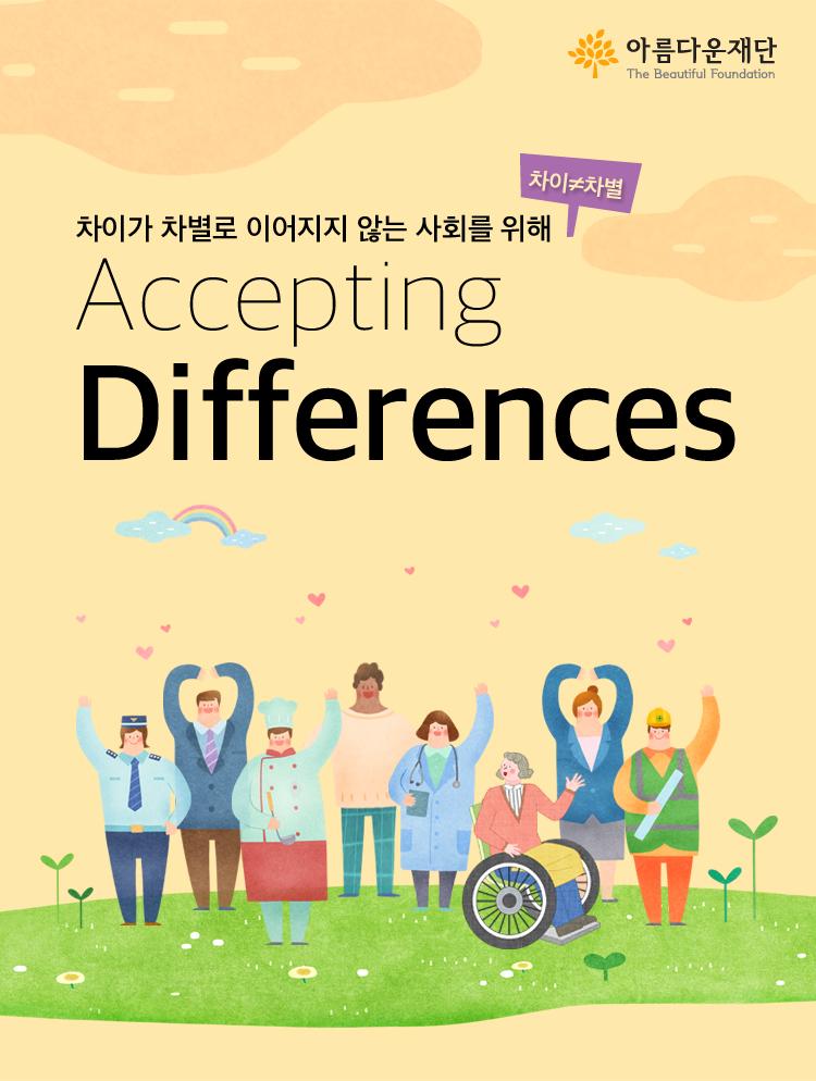 차이가 차별로 이어지지 않는 사회를 위해 Accepting Differences