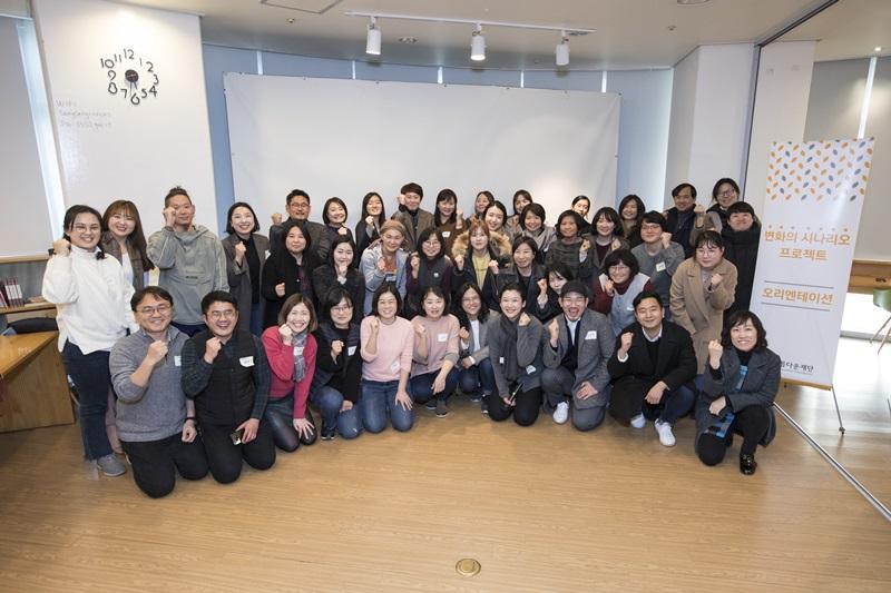 2019년 변화의시나리오 프로젝트 오리엔테이션 단체사진