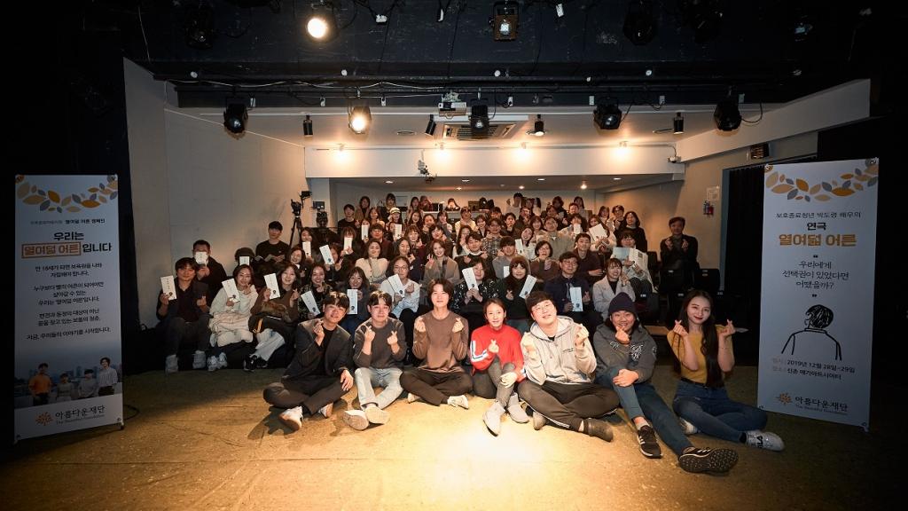 연극 열여덟 어른이 막을 내린 후, 배우 및 토크콘서트 출연진이 단체사진을 촬영하고 있다