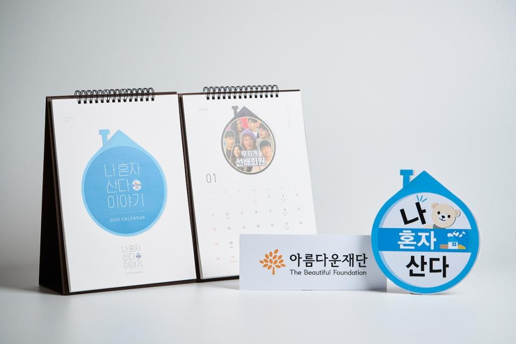 참고사진: MBC나혼자산다2020달력