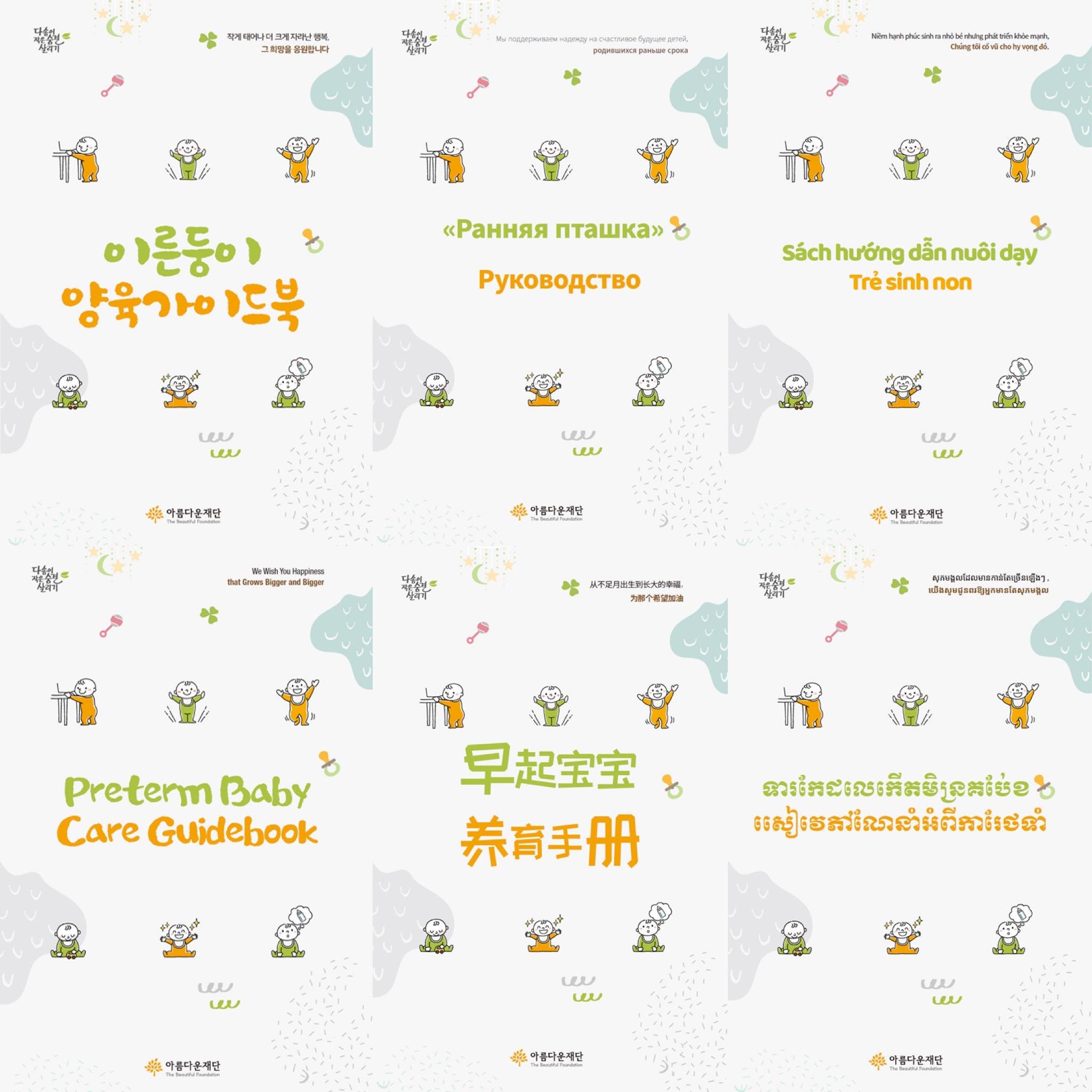 다국어 이른둥이 양육 가이드북 이미지(맨 위 좌측부터 한글, 러시아어, 베트남어, 영어, 중국어, 캄보디아어 순서)