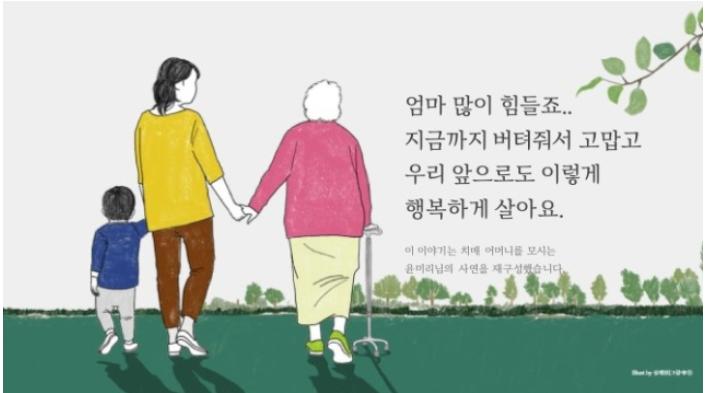 [바로가기] 윤미리님과 어머니의 사연을 재구성한 <우리가 사랑할 시간> 홈페이지