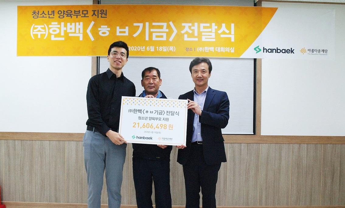 기부금전달식 사진 (왼쪽부터) ㈜한백 윤우람 대표, 기부를 제안한 ㈜한백 직원 이영석 씨, 권찬 아름다운재단 사무총장