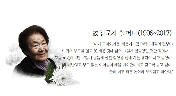 김군자할머니