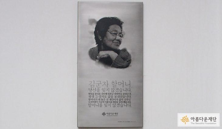 김군자 할머니