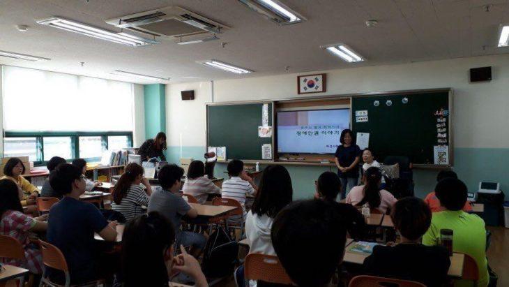코로나19감염증 이전 노들장애인야간학교와 지역사회를 잇는 장애인 인식개선 교육활동