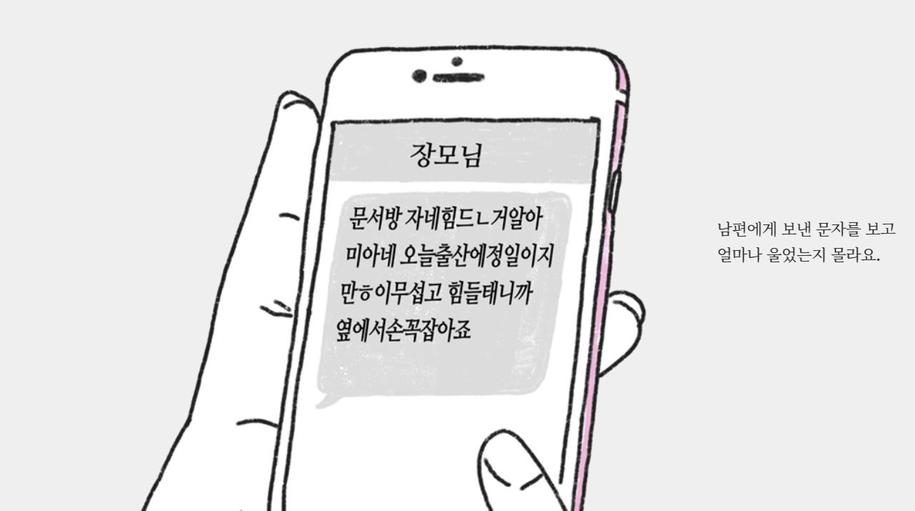 <이름을 잊어도> 캠페인 페이지