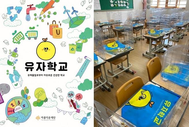 (좌) 유자학교 교재 이미지 (우) 유자학교 프로젝트 교육을 준비중인 수원의 한 초등학교 교실 모습