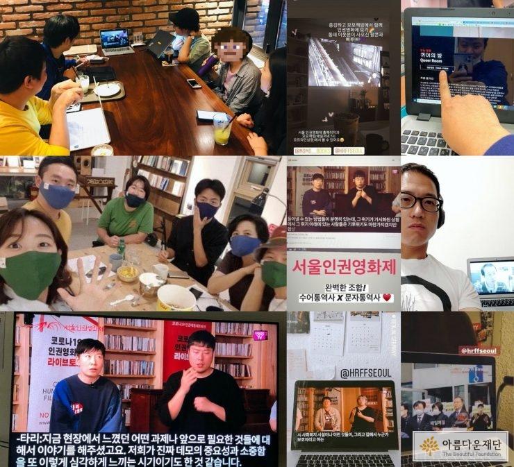 [사진3. 관객들이 다양한 방법으로 온라인 영화제를 즐기고 있는 사진 9장이 모여있다. 한국농인LGBT의 활동가들이 카페에서 함께 노트북으로 영화를 보고 있는 사진, 모모책방에서 상영회를 마치고 색색깔의 마스크를 쓰고 찍은 사진, TV 혹은 노트북을 올려두고 찍은 사진 등이 있다. 화면에는 라이브토크나 영화, 트레일러 등이 다양하게 있다.]
