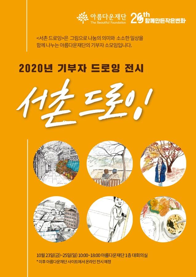 20년 기부자소모임 '서촌 드로잉' 전시