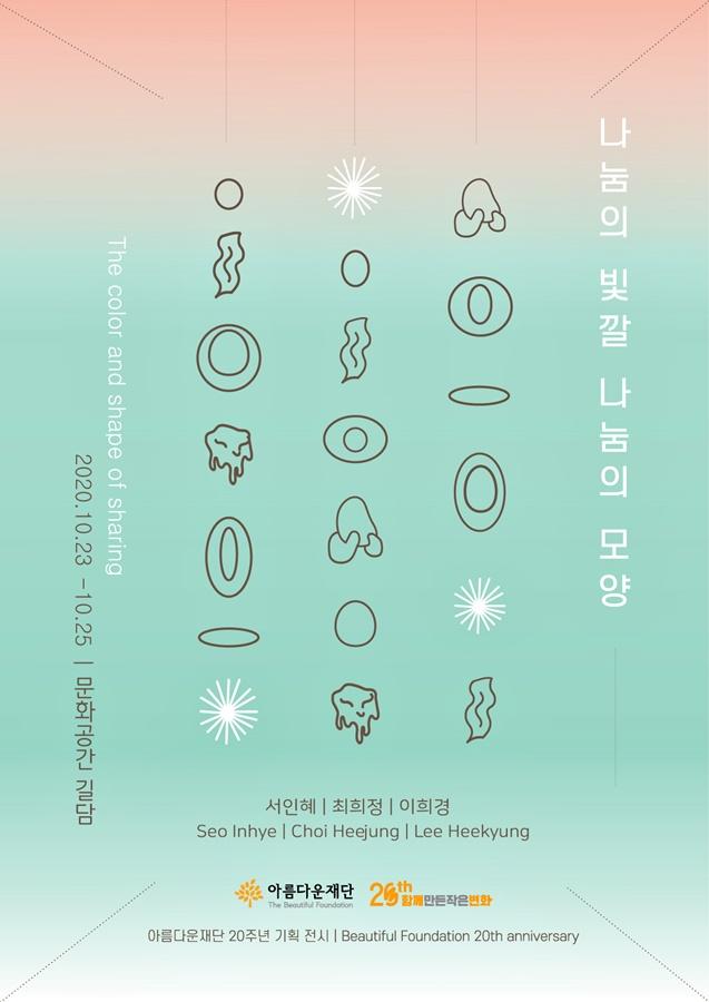 아름다운재단 20주년 기획전시 '나눔의 빛깔 나눔의 모양' 안내