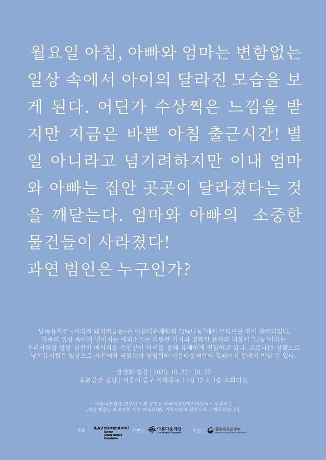 아름다운재단 20주년 기획 낭독뮤지컬_사라진돼지저금통 상영회