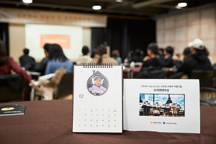 '나혼자산다2020달력'뒤로 2020아름다운재단 대학생 교육비 지원사업 장학생들이 오리엔테이션을 진행하고 있다